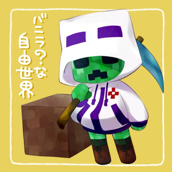 公式サイト | Minecraft