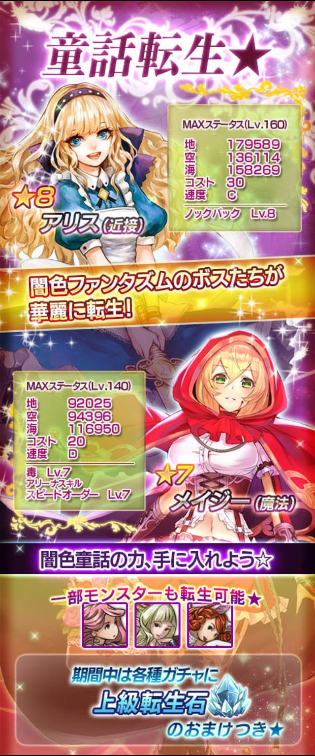 alice 童話転生 上へ戻る 御伽幻想アリス   逆襲のファンタジカ 攻略wiki