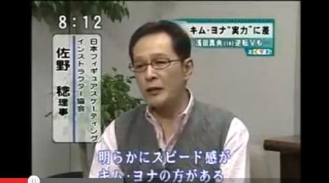 佐野稔氏・恩田美栄氏の解説