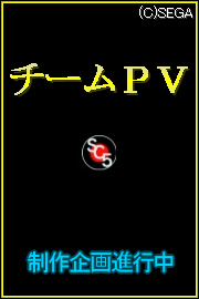 チームPV 制作企画進行中