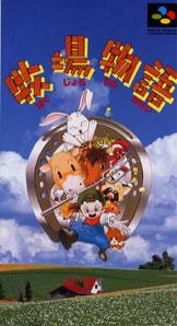 http://image01.seesaawiki.jp/s/o/sfc-bokumono/90bd27a5f145f45c.JPG