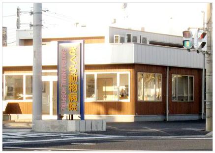 【茨城県鹿嶋市】の動物病院一覧【動物病院検索ガ …