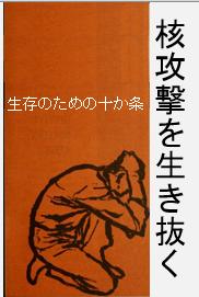 核攻撃を生き抜く(1957)