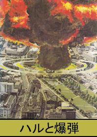ハルと爆弾(1984)