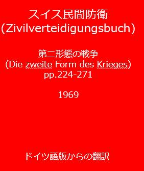 スイス民間防衛(1969)