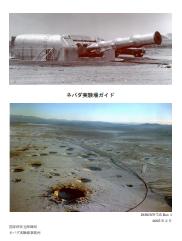 ネバダ実験場ガイド(2005)