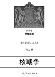 基礎訓練マニュアル:核戦争(1950)
