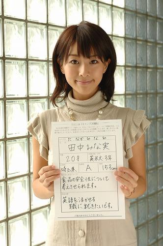 田中みな実の学生時代