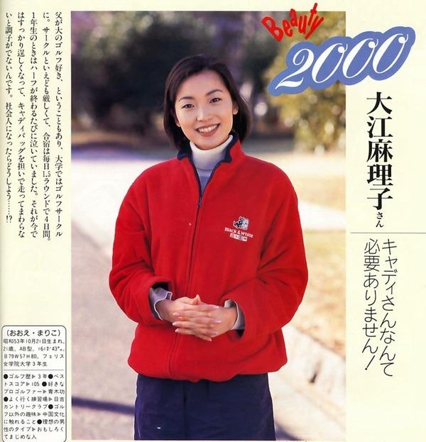 大江麻理子の学生時代