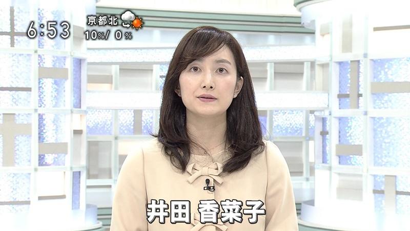 井田香菜子