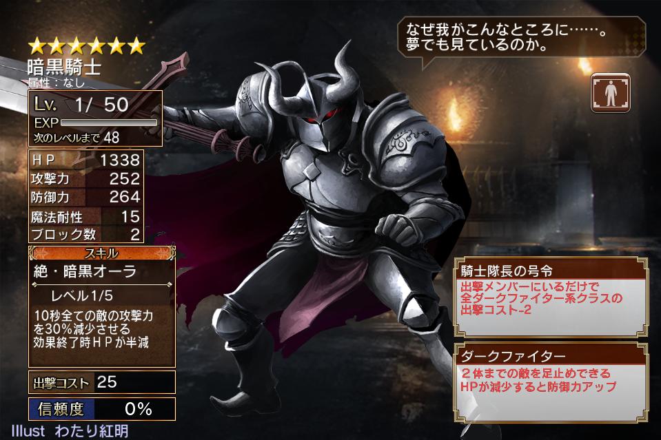 暗黒騎士 - 千年戦争アイギスwik...