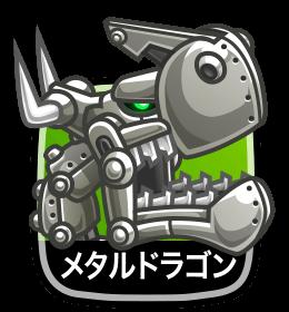 城 ドラ メタル ドラゴン