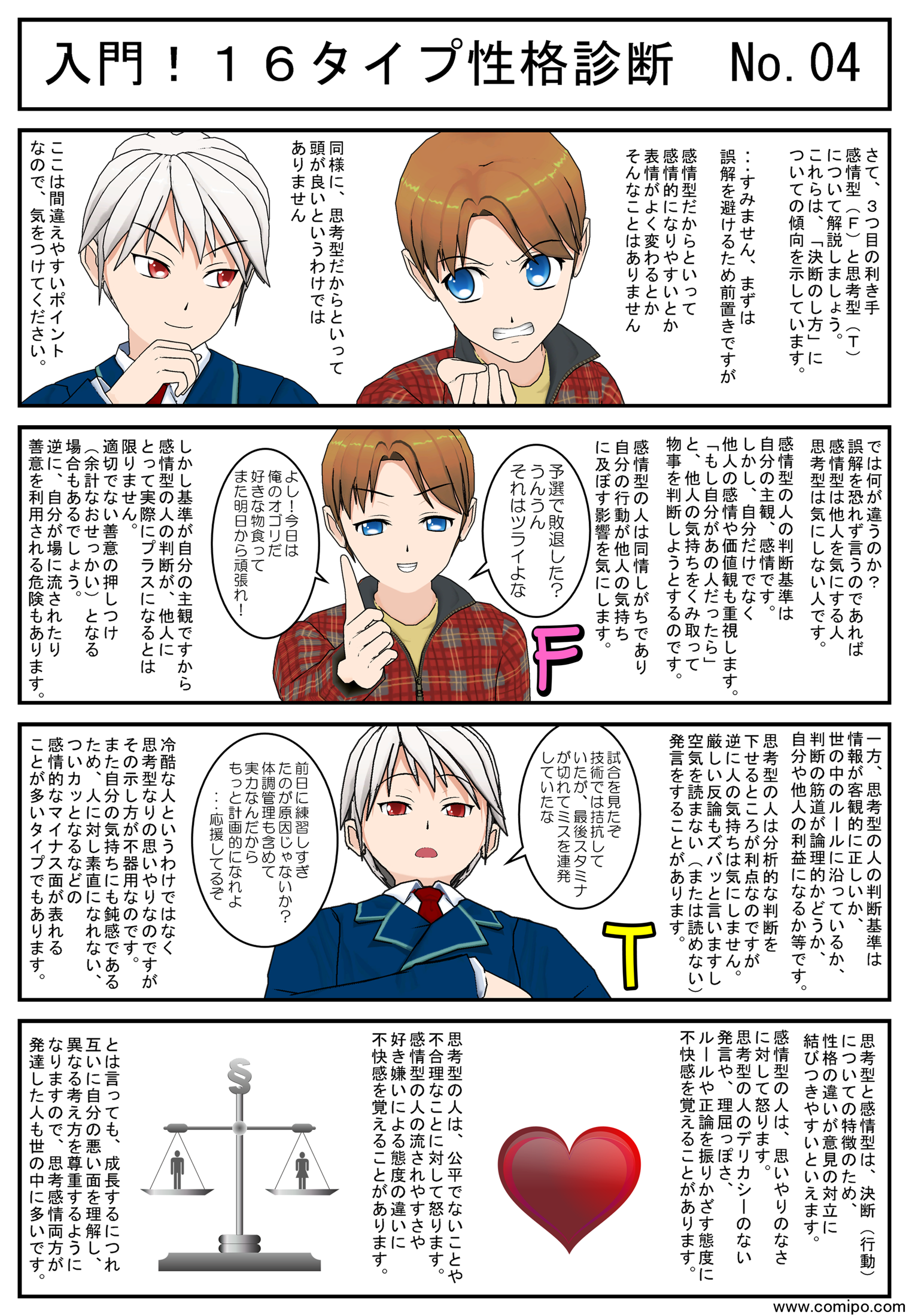 内向型診断テスト【全28問の無料診断で ...