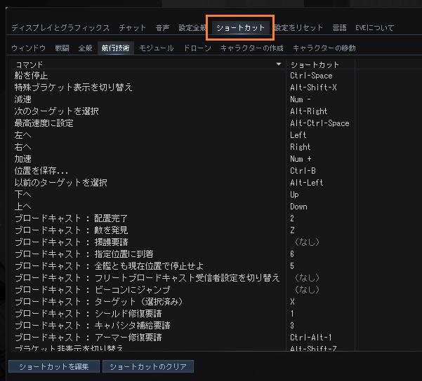 ショートカット - B-OSP EVEONLI...