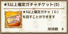 ★5以上確定ガチャチケット(D)