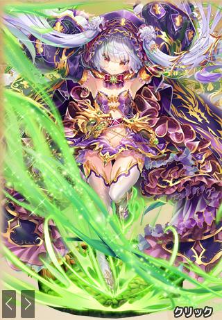 花 騎士 タラゴン