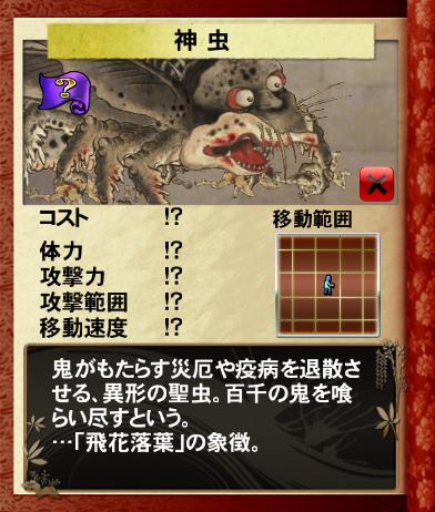 神虫 - 百鬼大戦絵巻攻略wiki
