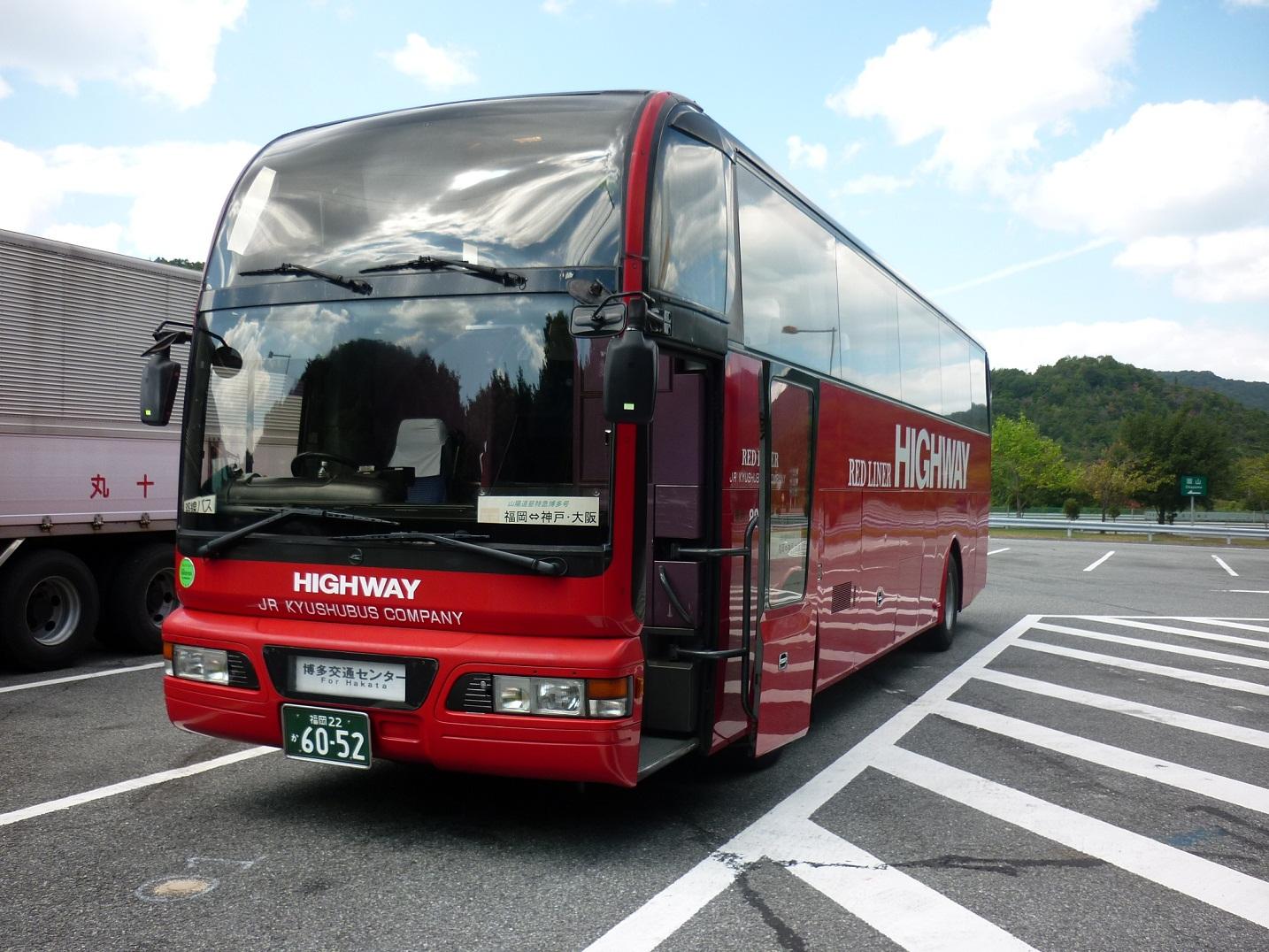 山陽道昼特急博多号 - バス乗車...