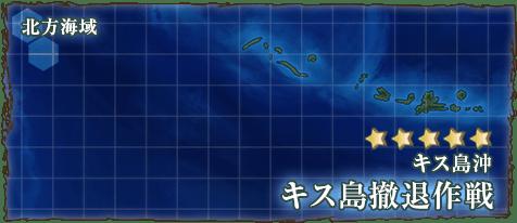 3-2 キス島沖