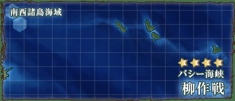 2-2 バシー海峡