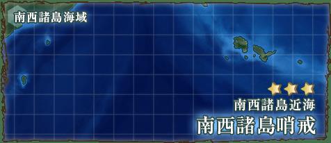 2-1 南西諸島近海