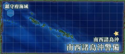 1-2 南西諸島沖警備