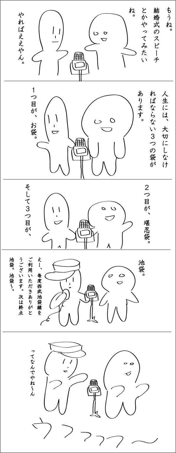お笑い論 3.ツッコミ(2)ノリツ...