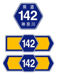 都道府県道番号 - 合宿免許WIKI