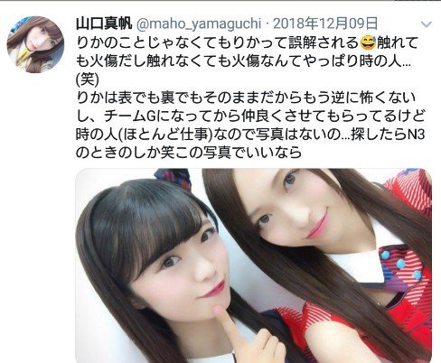 山口真帆さんと中井りかさんのツーショットを、事件翌日に山口真帆さんがツイート