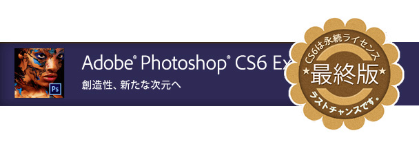 adobe cs6 mac ダウンロード