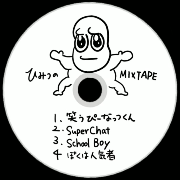 ひみつのMIXTAPE