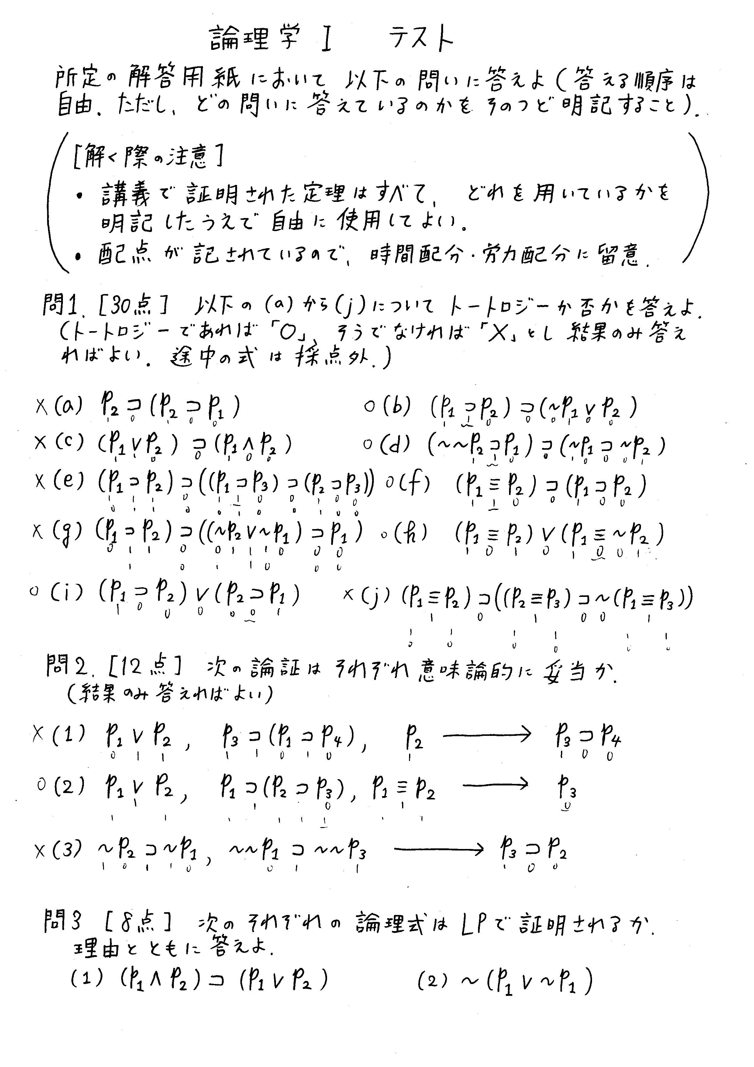 A_論理学I - 地環2015