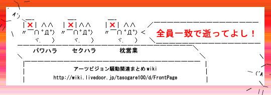 小野坂昌也 - アーツビジョン騒動関連 ...