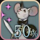 ネズ+50%