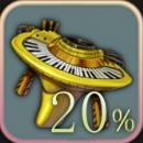 金のスキルオルガン+20%