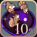コリス+10%