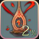 対炎バリア+2%