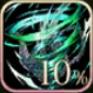 風攻撃10%アップ