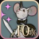 ネズ+10%
