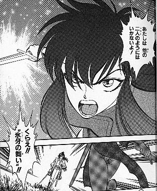 氷牙の剣(風の騎士団) - 女ザコ...